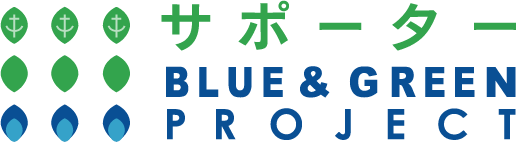 サポーター BLUE & GREEN PROJECT
